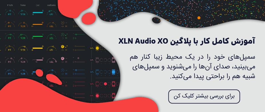 آموزش کار با پلاگین سمپلر XLN XO