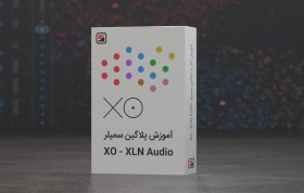آموزش کار با پلاگین XLN XO