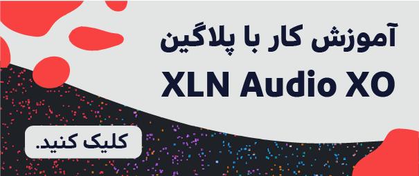 آموزش کار با سمپلر XLN XO