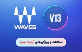 آپدیت مجموعه پلاگین ویو wave 13 update